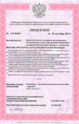 Лицензия-МЧС-лист1