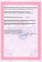 Лицензия-МЧС-лист2