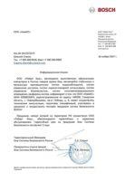 Bosch-НовоКС