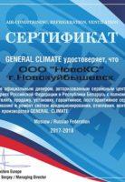 General_Climate-НовоКС