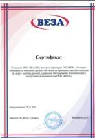 ВЕЗА-НовоКС