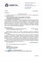 Vertiv-НовоКС